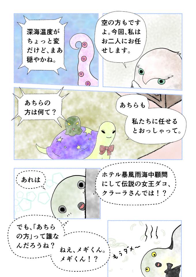 斎藤雨梟作・マンガ「ホテル暴風雨の日々」ep15page5