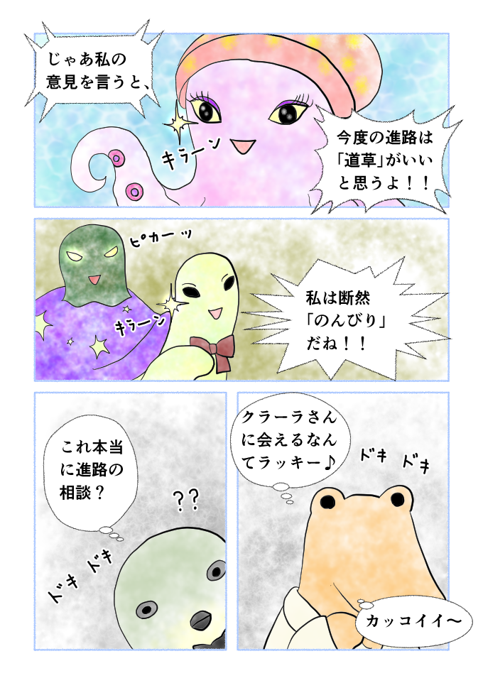 斎藤雨梟作・マンガ「ホテル暴風雨の日々」ep15page6