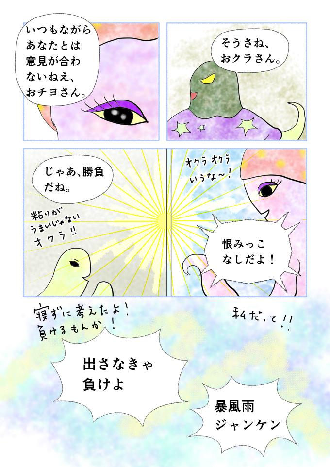 斎藤雨梟作・マンガ「ホテル暴風雨の日々」ep15page7