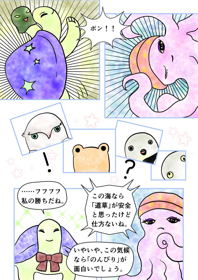 斎藤雨梟作・マンガ「ホテル暴風雨の日々」ep15page8