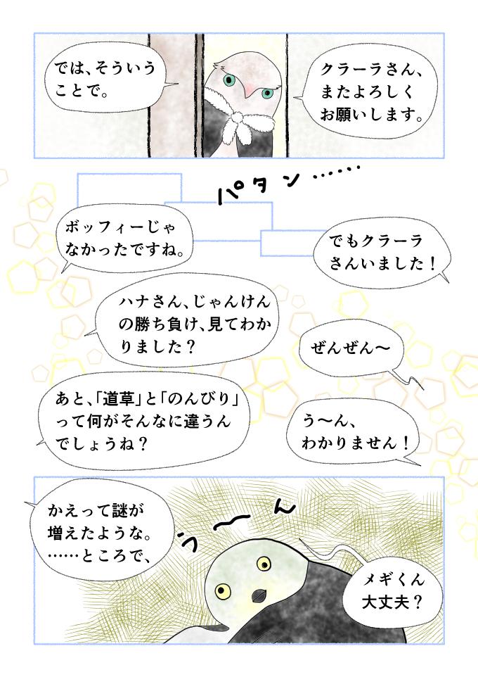 斎藤雨梟作・マンガ「ホテル暴風雨の日々」ep15page9