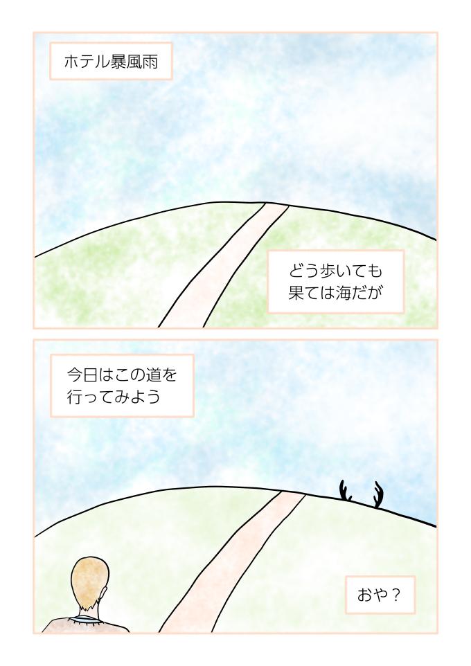 斎藤雨梟作マンガ「ホテル暴風雨の日々」ep16 page1