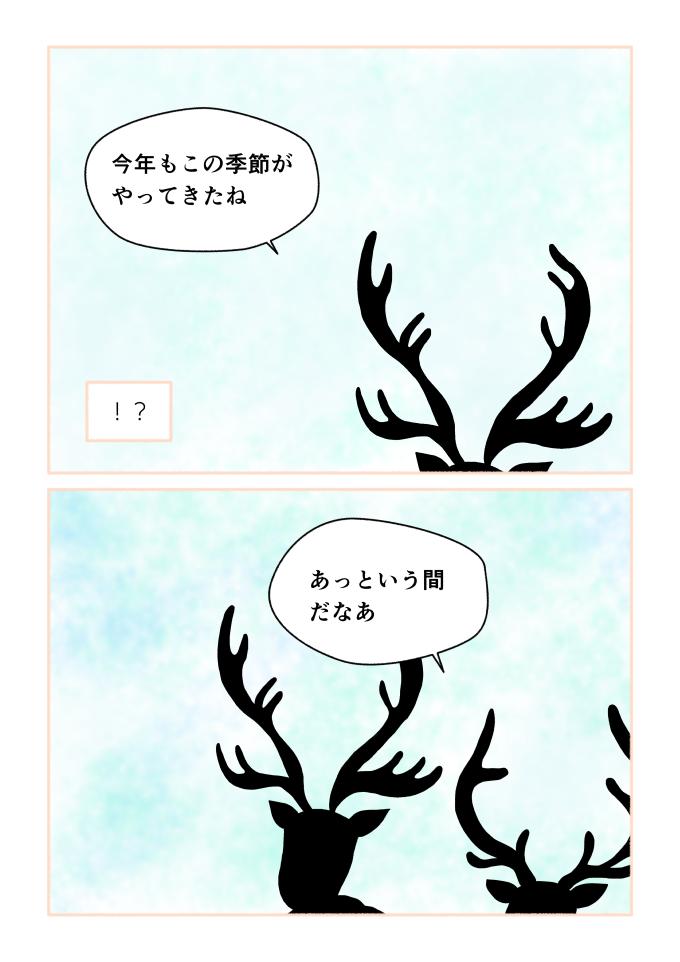 斎藤雨梟作マンガ「ホテル暴風雨の日々」ep16 page2