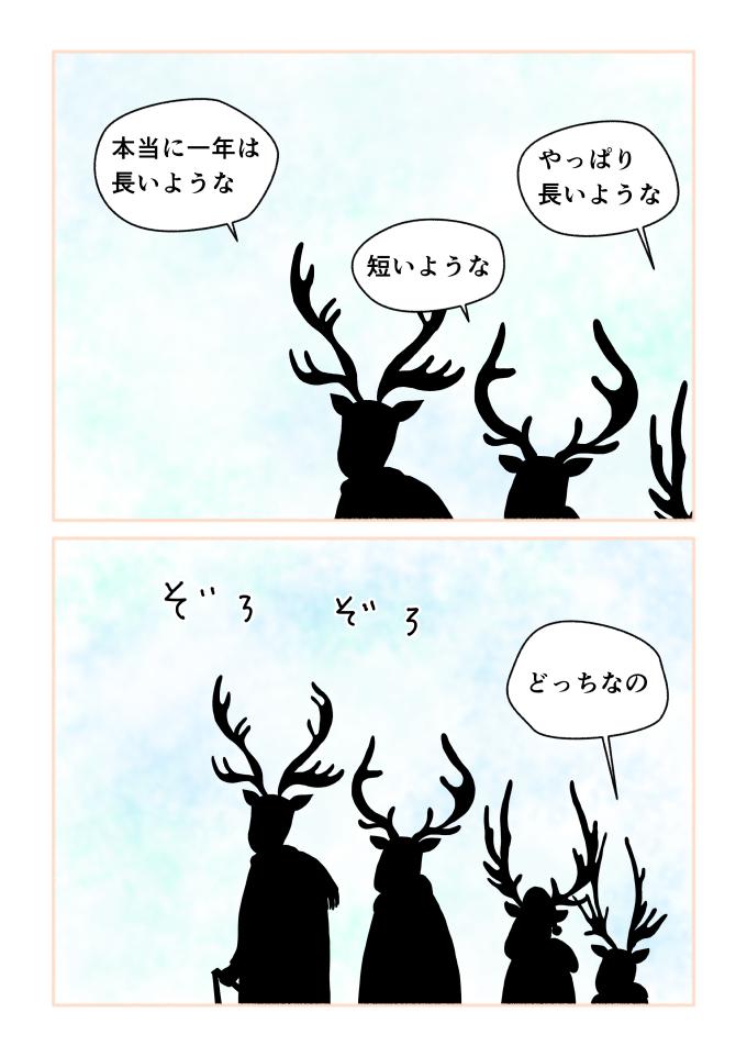 斎藤雨梟作マンガ「ホテル暴風雨の日々」ep16 page3