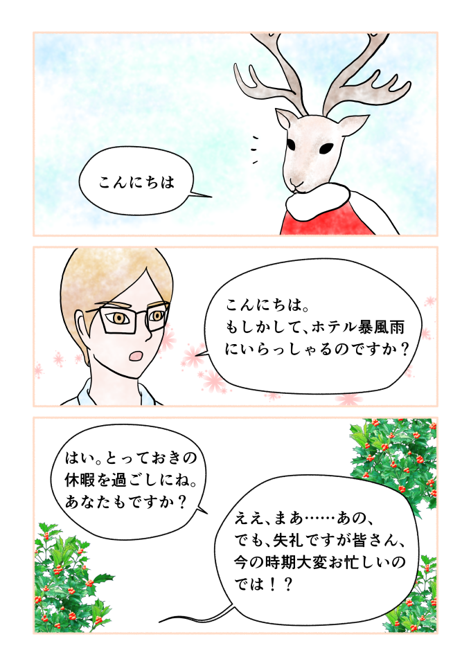 斎藤雨梟作マンガ「ホテル暴風雨の日々」ep16 page5