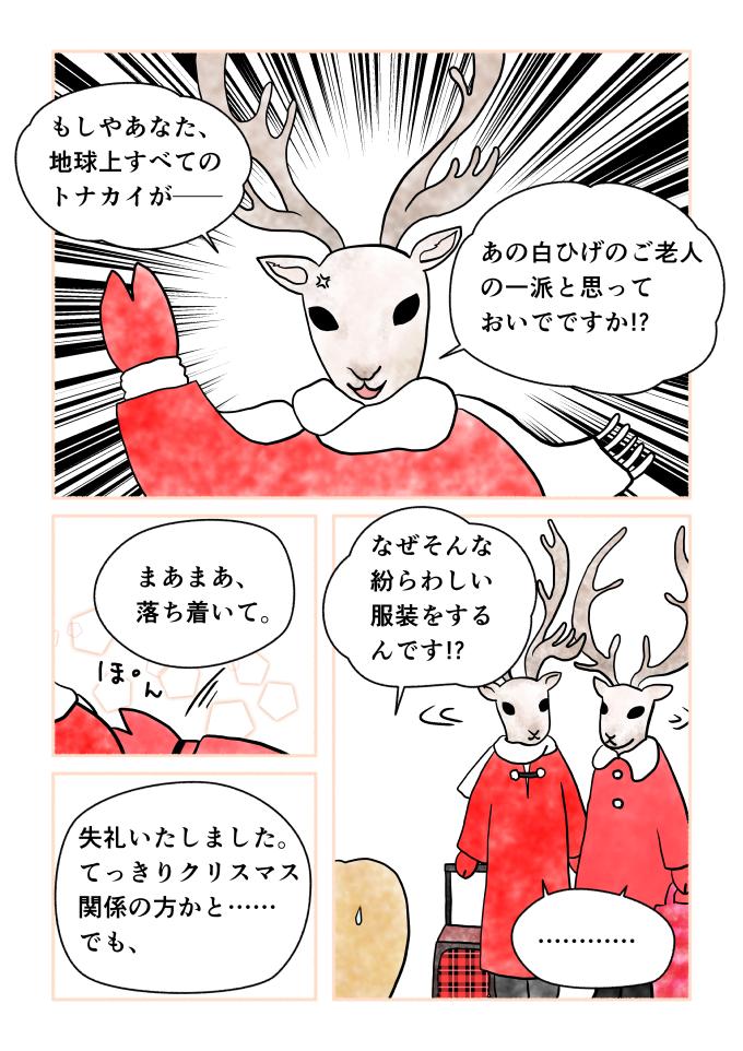 斎藤雨梟作マンガ「ホテル暴風雨の日々」ep16 page6
