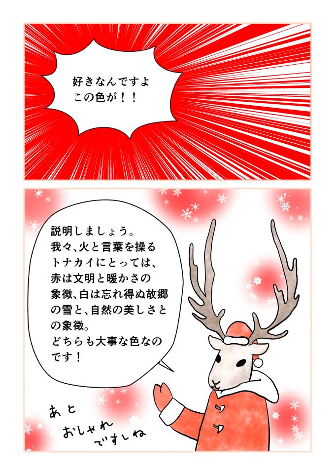 斎藤雨梟作マンガ「ホテル暴風雨の日々」ep16 page7