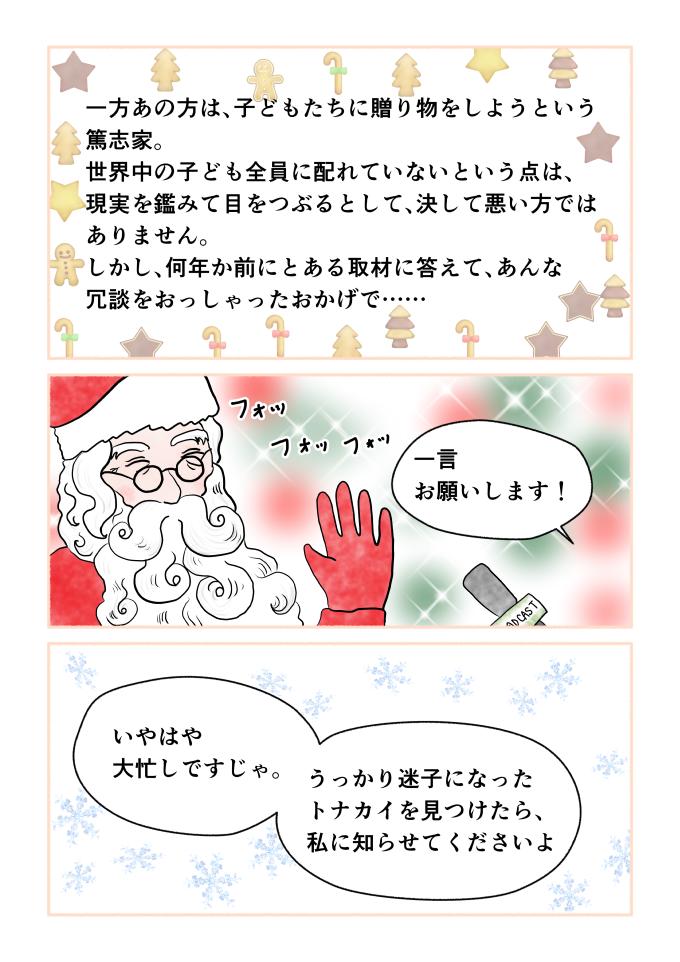 斎藤雨梟作マンガ「ホテル暴風雨の日々」ep16 page8