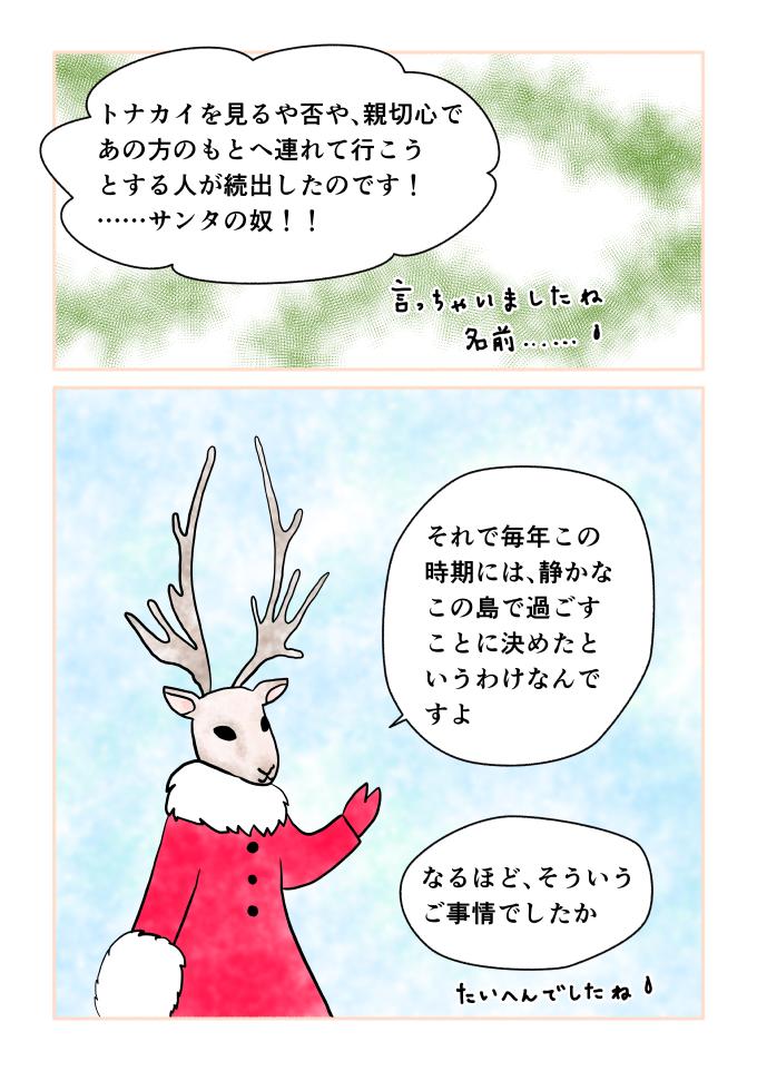 斎藤雨梟作マンガ「ホテル暴風雨の日々」ep16 page9