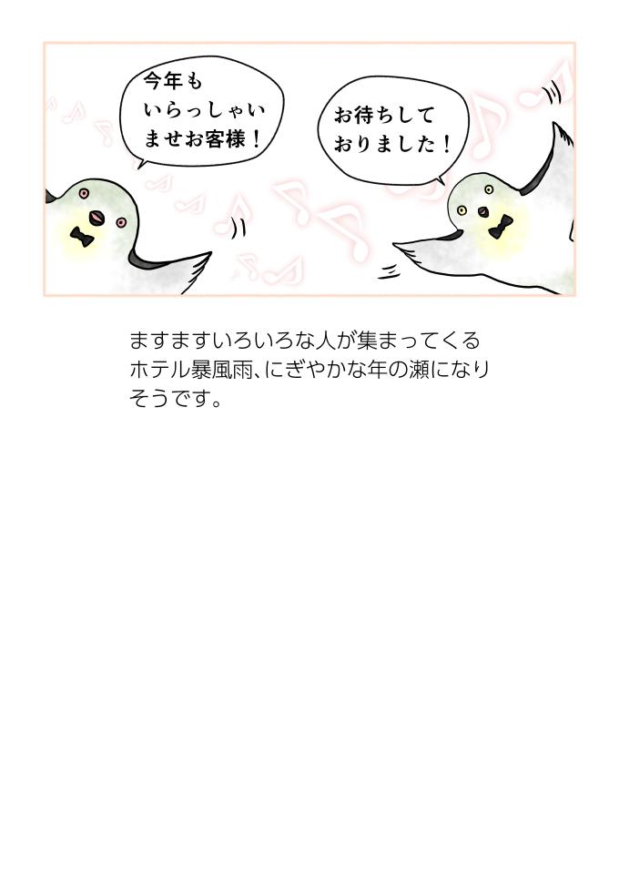 斎藤雨梟作マンガ「ホテル暴風雨の日々」ep16 page10