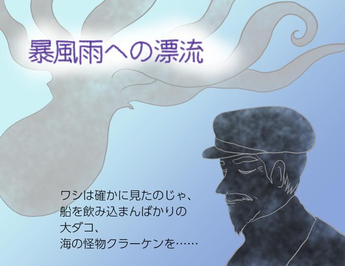 暴風雨への漂流2illustration by Ukyo SAITO ©斎藤雨梟