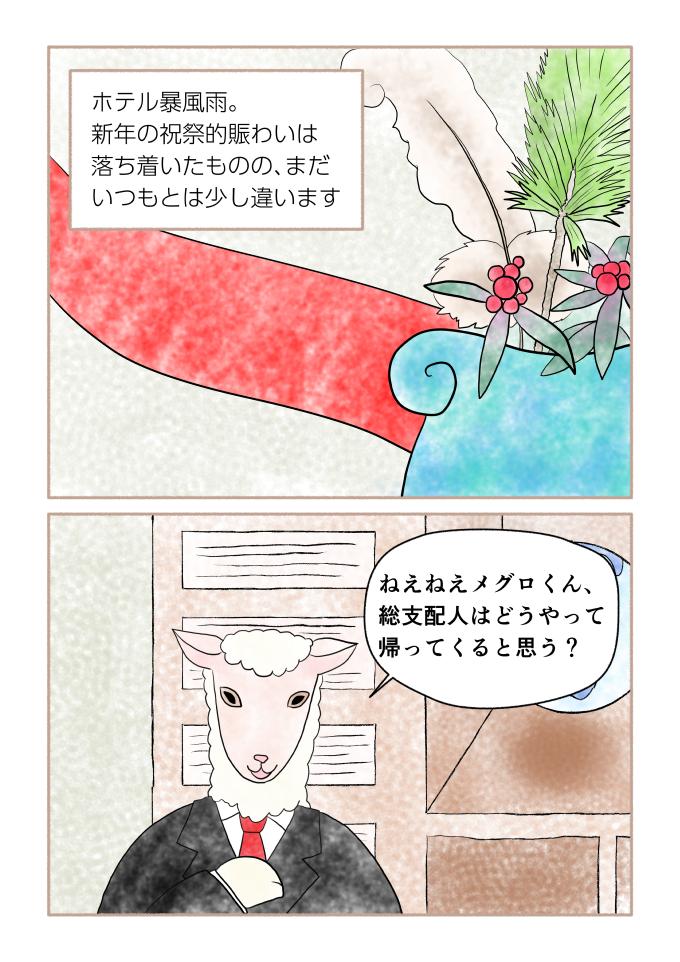 斎藤雨梟作・マンガ「ホテル暴風雨の日々」ep17page1