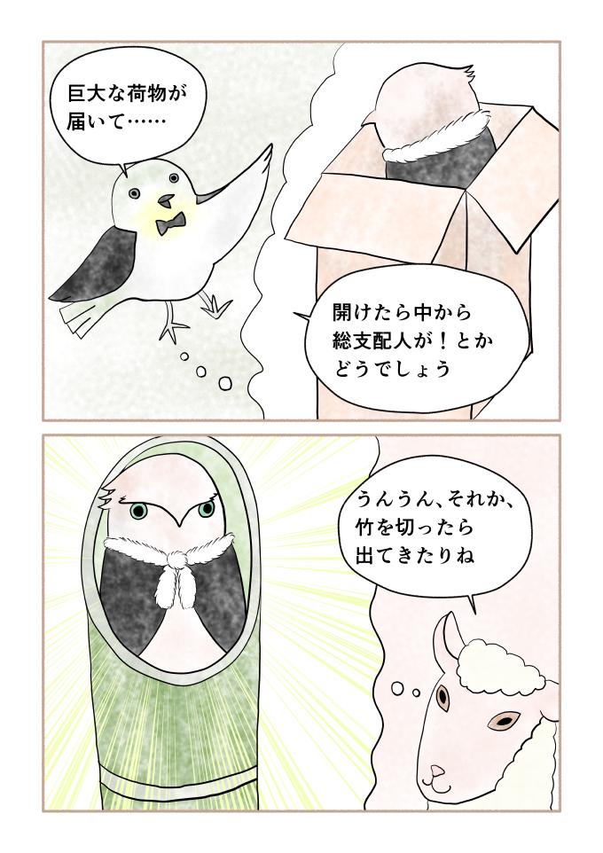 斎藤雨梟作・マンガ「ホテル暴風雨の日々」ep17page2