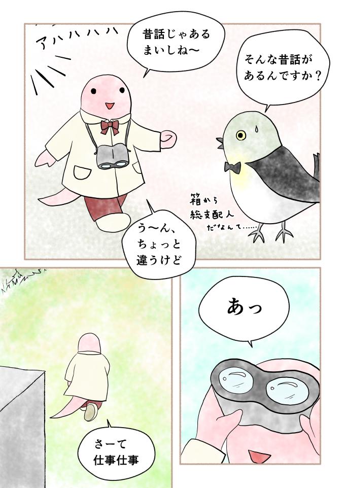 斎藤雨梟作・マンガ「ホテル暴風雨の日々」ep17page3