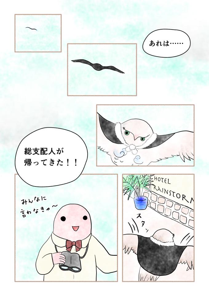斎藤雨梟作・マンガ「ホテル暴風雨の日々」ep17page5