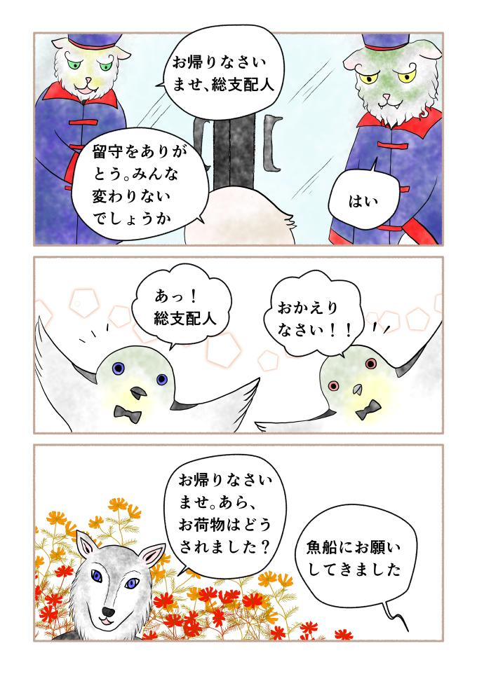 斎藤雨梟作・マンガ「ホテル暴風雨の日々」ep17page6