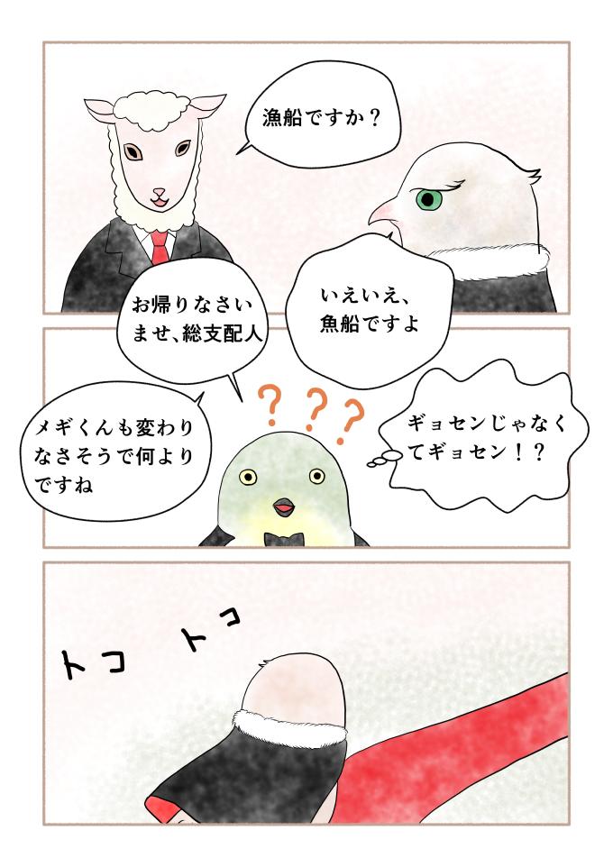 斎藤雨梟作・マンガ「ホテル暴風雨の日々」ep17page7