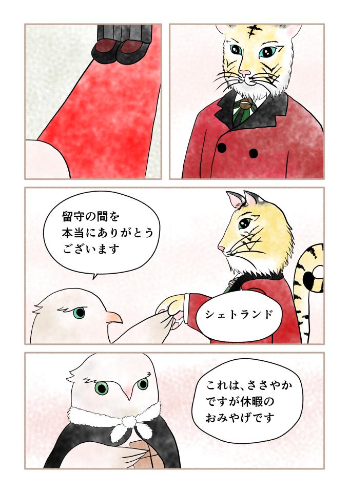 斎藤雨梟作・マンガ「ホテル暴風雨の日々」ep17page8