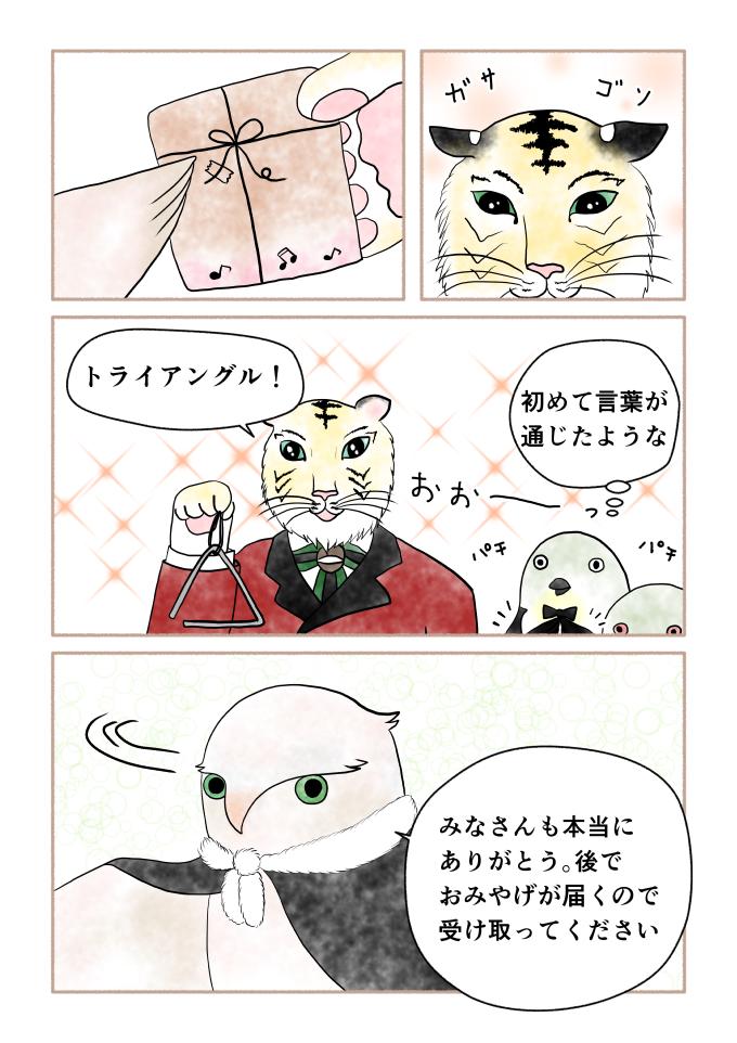 斎藤雨梟作・マンガ「ホテル暴風雨の日々」ep17page9