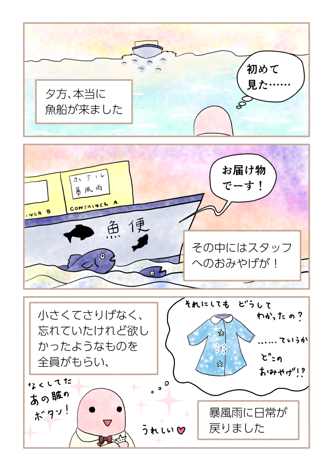 斎藤雨梟作・マンガ「ホテル暴風雨の日々」ep17page10
