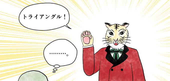 トリリンガル1 illustration by Ukyo SAITO ©斎藤雨梟