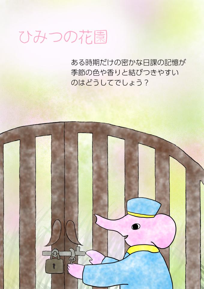 ひみつの花園1