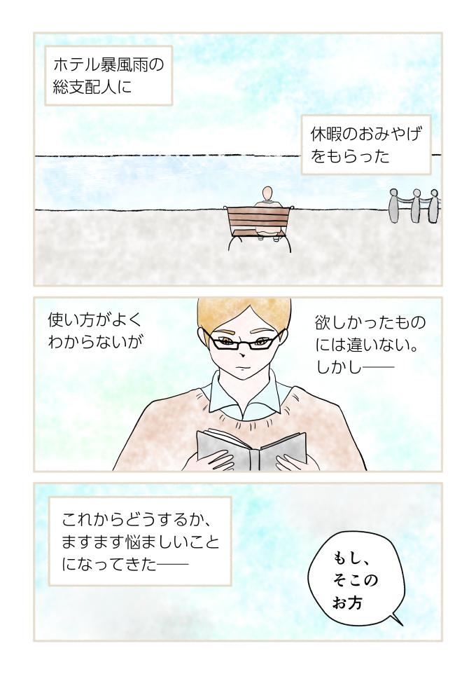 斎藤雨梟作・マンガ「ホテル暴風雨の日々」ep18page1