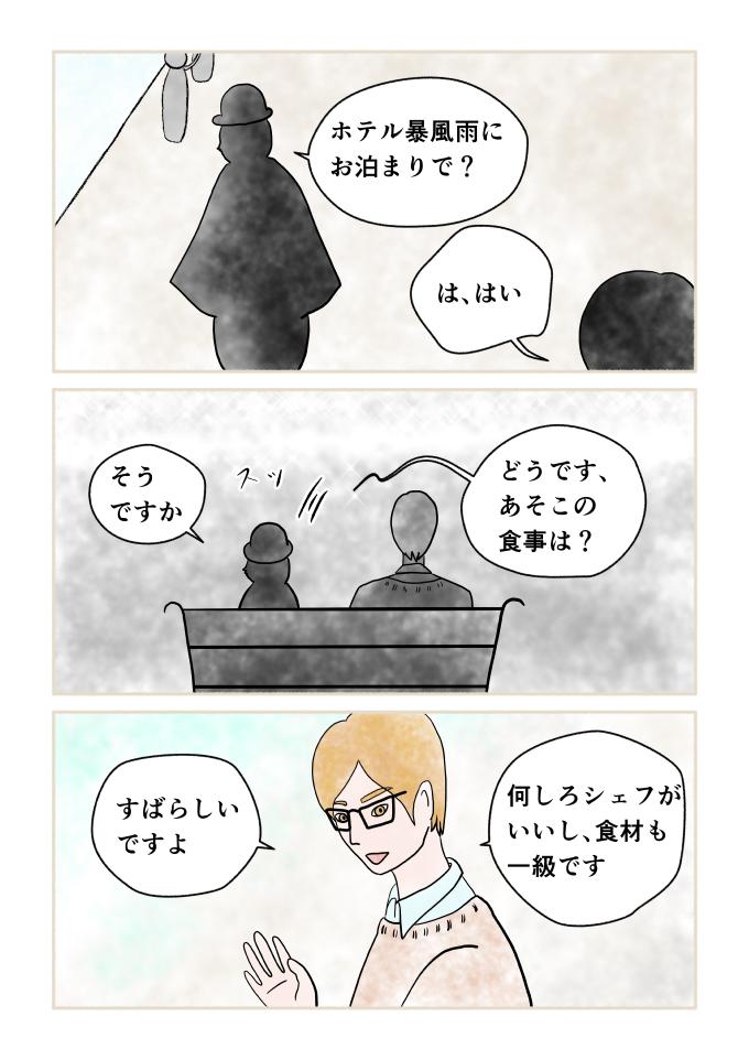 斎藤雨梟作・マンガ「ホテル暴風雨の日々」ep18 page2