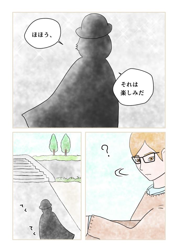 斎藤雨梟作・マンガ「ホテル暴風雨の日々」ep18 page3