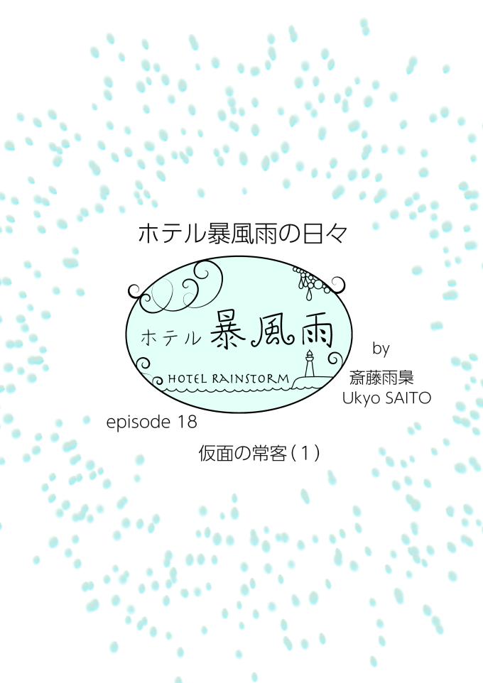 斎藤雨梟作・マンガ「ホテル暴風雨の日々」ep18 page4