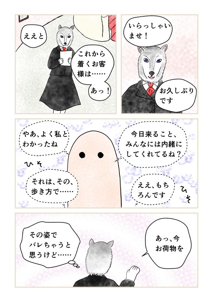 斎藤雨梟作・マンガ「ホテル暴風雨の日々」ep18 page5