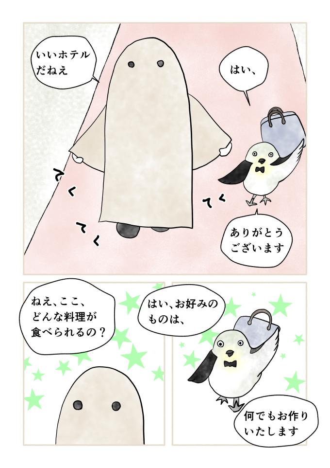 斎藤雨梟作・マンガ「ホテル暴風雨の日々」ep18 page6
