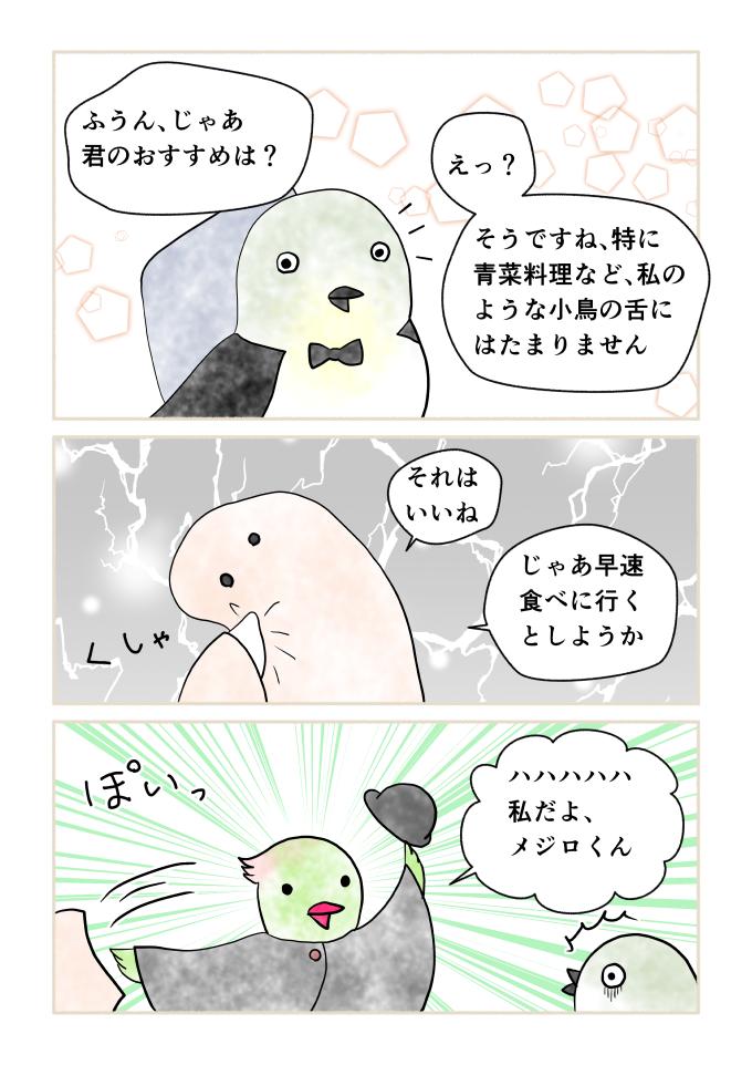 斎藤雨梟作・マンガ「ホテル暴風雨の日々」ep18 page7