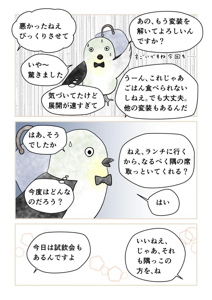 斎藤雨梟作・マンガ「ホテル暴風雨の日々」ep18 page8