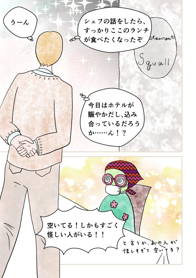 斎藤雨梟作・マンガ「ホテル暴風雨の日々」ep18 page9