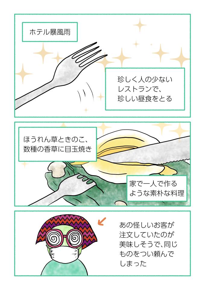 斎藤雨梟作・マンガ「ホテル暴風雨の日々」ep19 page1