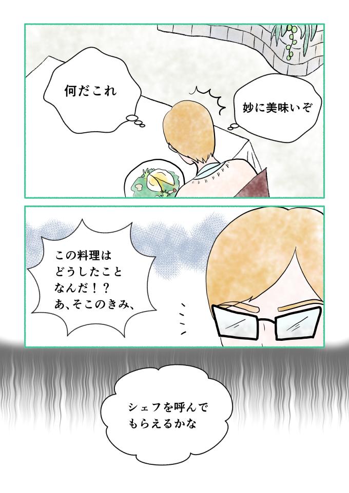 斎藤雨梟作・マンガ「ホテル暴風雨の日々」ep19 page2