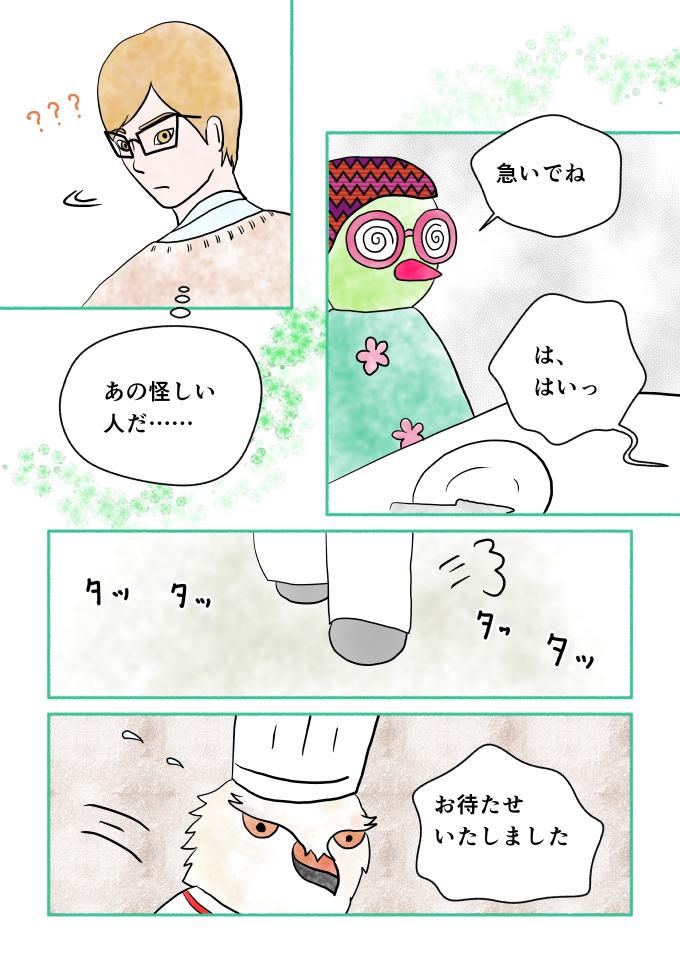 斎藤雨梟作・マンガ「ホテル暴風雨の日々」ep19 page3