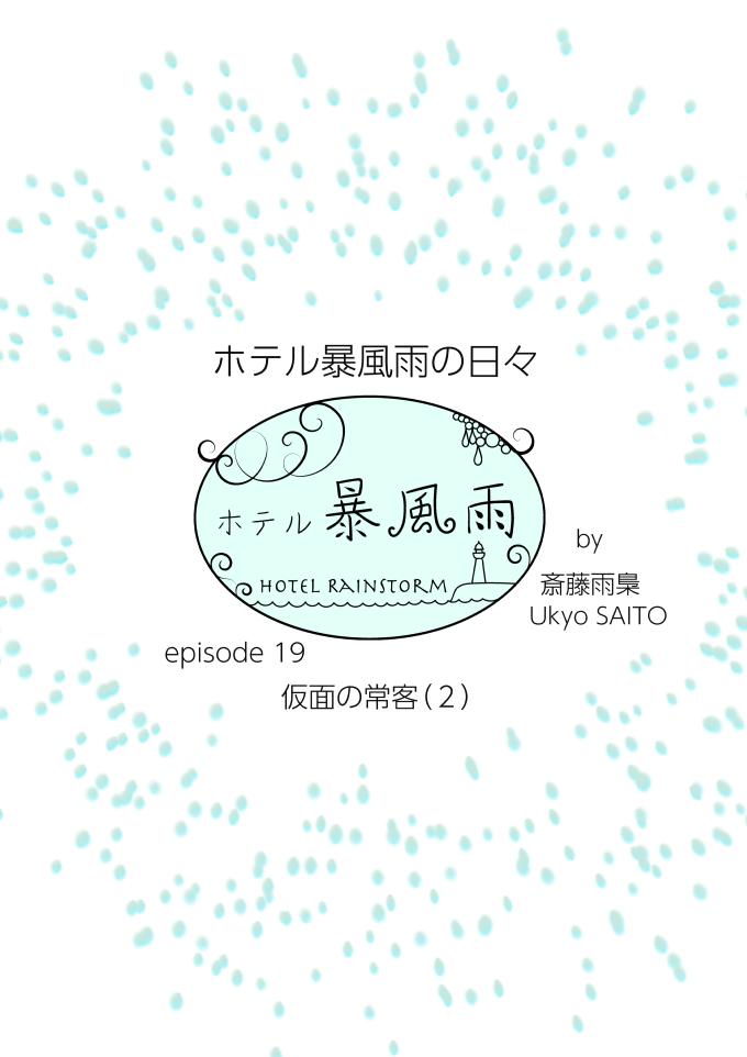 斎藤雨梟作・マンガ「ホテル暴風雨の日々」ep19 page4