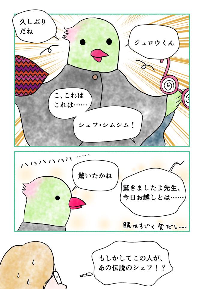 斎藤雨梟作・マンガ「ホテル暴風雨の日々」ep19 page5