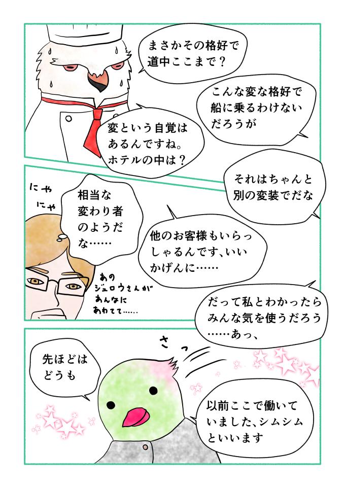 斎藤雨梟作・マンガ「ホテル暴風雨の日々」ep19 page6