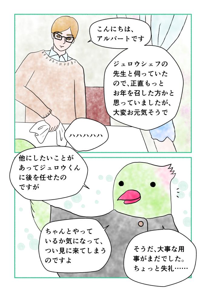 斎藤雨梟作・マンガ「ホテル暴風雨の日々」ep19 page7