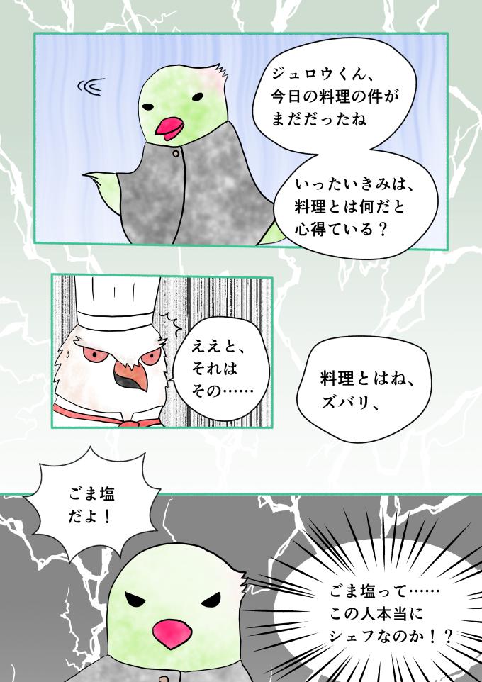 斎藤雨梟作・マンガ「ホテル暴風雨の日々」ep19 page8
