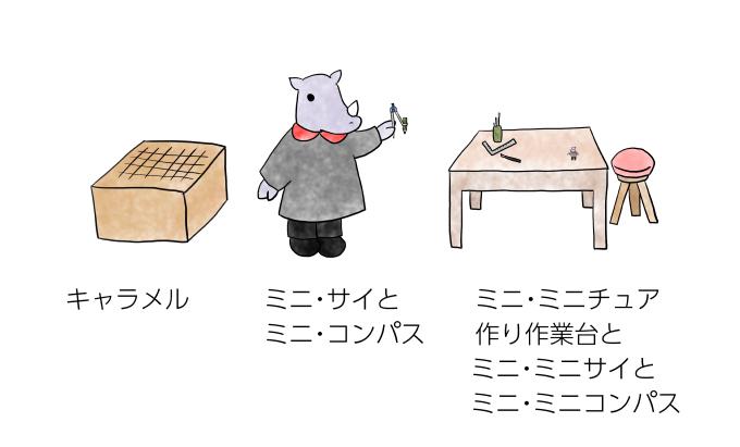 小さきものの香り2 illustration by Ukyo SAITO ©斎藤雨梟
