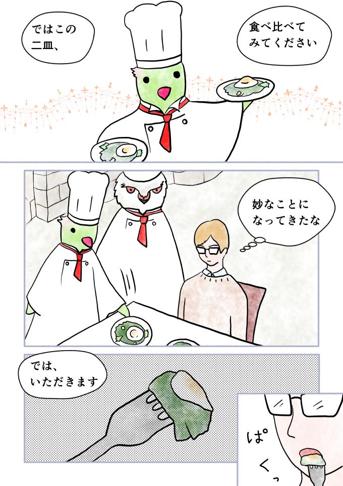 斎藤雨梟作マンガ「ホテル暴風雨の日々」ep20 page1