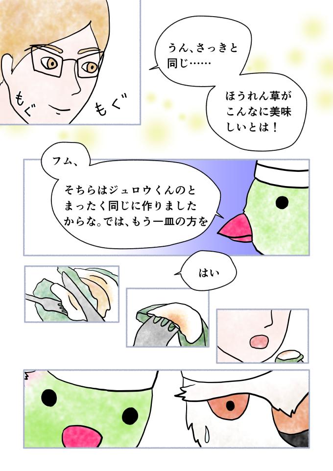 斎藤雨梟作マンガ「ホテル暴風雨の日々」ep20 page2