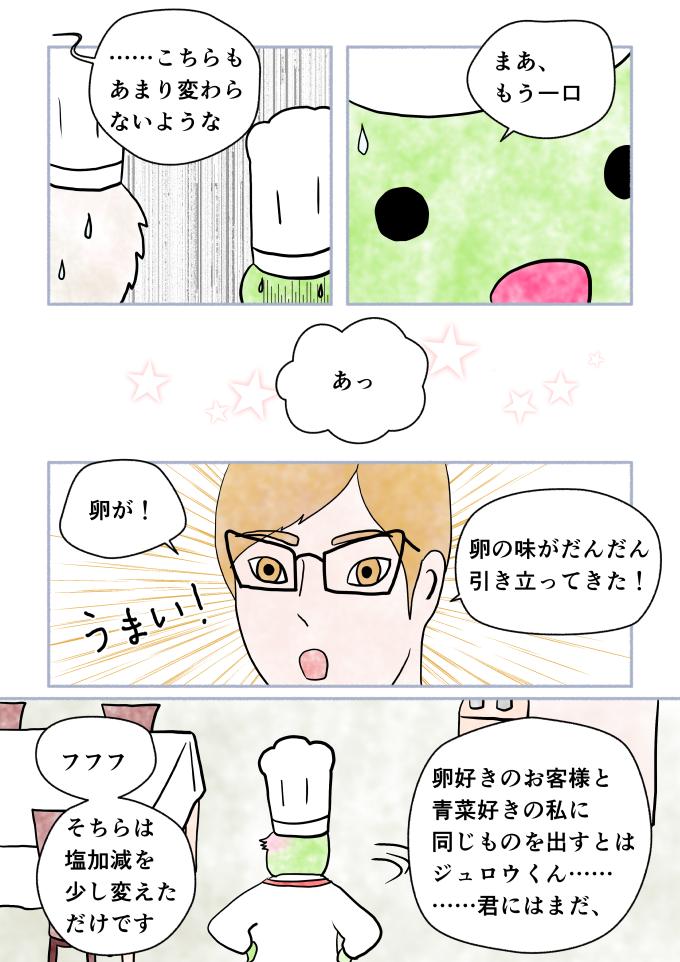 斎藤雨梟作マンガ「ホテル暴風雨の日々」ep20 page3