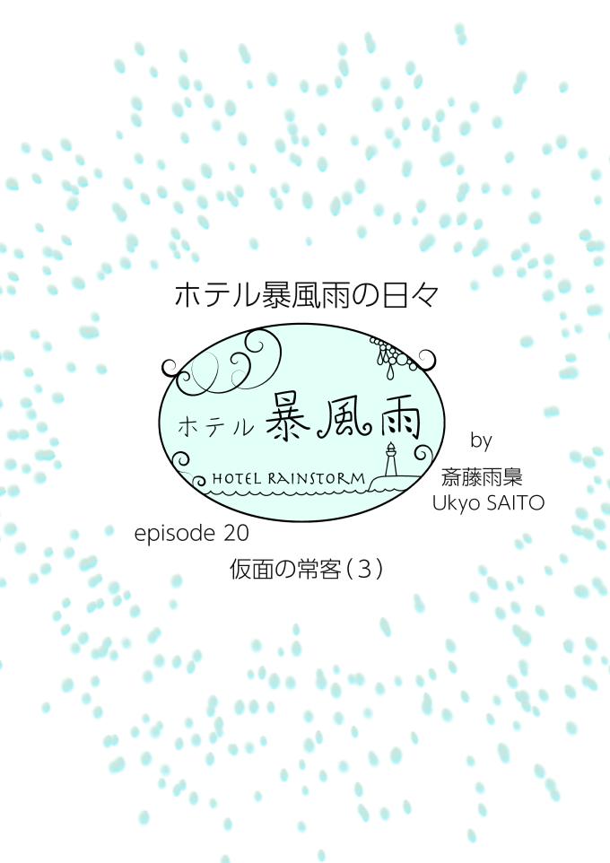 斎藤雨梟作マンガ「ホテル暴風雨の日々」ep20 page4