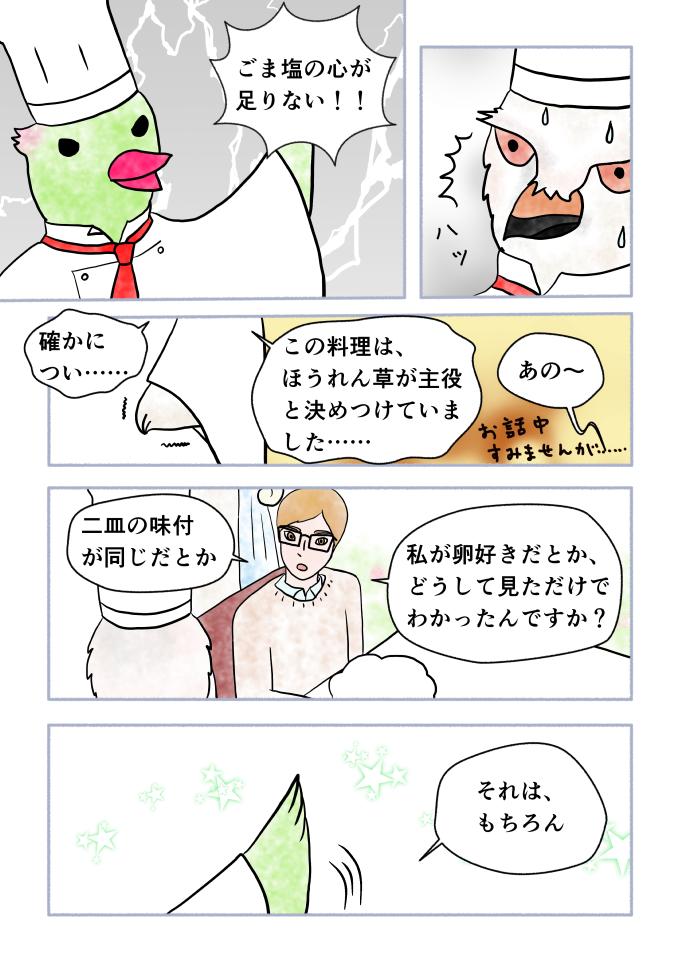 斎藤雨梟作マンガ「ホテル暴風雨の日々」ep20 page5