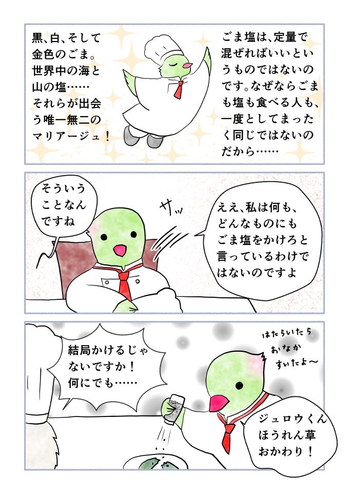 斎藤雨梟作マンガ「ホテル暴風雨の日々」ep20 page7